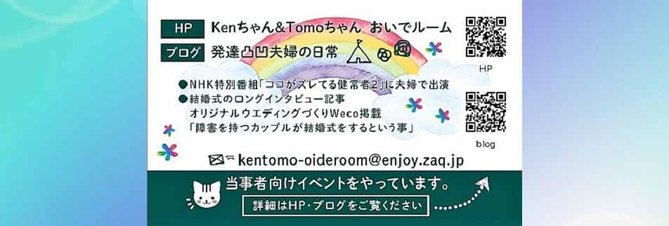 Kenちゃん&Tomoちゃん おいでShop